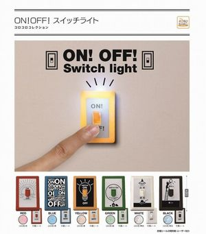 ON! OFF! スイッチライト ガチャ